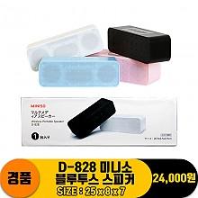 [굿독]D-828 미니소 블루투스 스피커