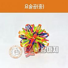25cm 요술공(중)