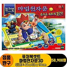 [토이트론]퓨처북셋트 마법천자문3D