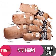 [YJ]110cm 푸코(특왕)<2>