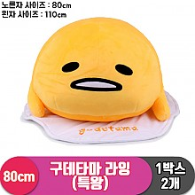 [YJ]80cm 구데타마 라잉(특왕)<1>