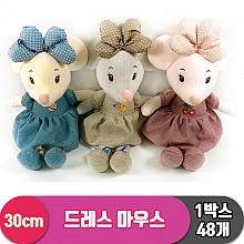 [HB]30cm 드레스 마우스<48>