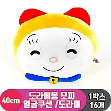 [NR]40cm도라에몽 모찌얼굴쿠션/도라미