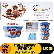 [JH]트라실 레인보우 반찬통 3P<40>