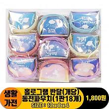 [JNC]홀로그램 반달 동전 파우치<18>