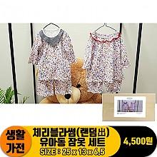[KF]체리블라썸 유아용 잠옷 세트