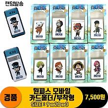 [CS]원피스 모바일 카드홀더/부착형