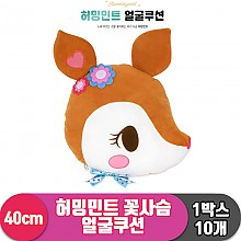 [NR]40cm 허밍민트 꽃사슴 얼굴쿠션<10>