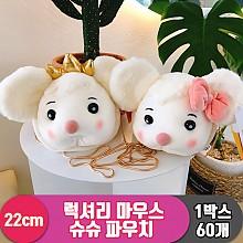 [CM]22cm 럭셔리 마우스 슈슈 파우치