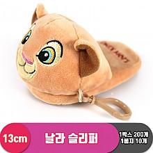 [CNH]13cm 날라 슬리퍼<10>