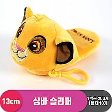 [CNH]13cm 심바 슬리퍼<10>