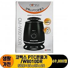 [JC]코멕스 PTC온풍기/W8010DR<4>