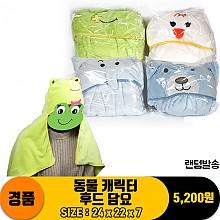 [JY]동물 캐릭터 후드 담요