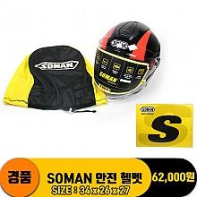 [ZO]SOMAN 안전 헬멧