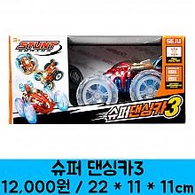 [GF]슈퍼 댄싱카3