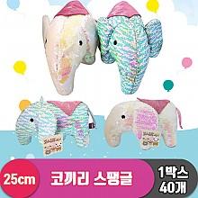 [SY]25cm 코끼리 스팽글<40>