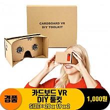 [OR]카드보드 VR DIY 툴킷