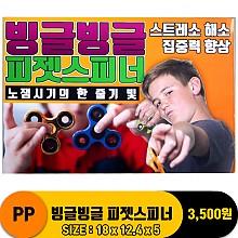 [굿독]PP 빙글빙글 피젯스피너