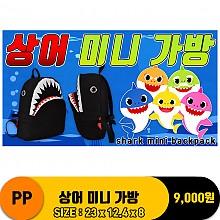 [굿독]PP 상어 미니 가방