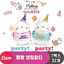 [SY]25cm 몰랑 생일파티<32>