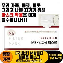 [ORD]국내산 MB필터 일회용 마스크