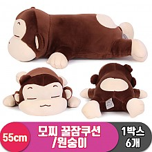 [EZ]55cm 대형/모찌 꿀잠쿠션/원숭이<6>