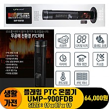 [NG]플래임 PTC 온풍기 UMP-900FDB<4>