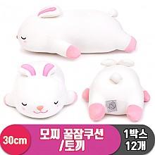 [EZ]30cm 중형/모찌 꿀잠쿠션/토끼<12>