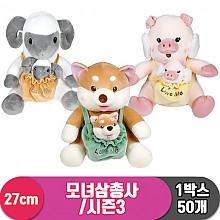 [HB]27cm 모녀삼총사/시즌3<50>