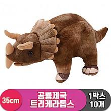 [3RD]35cm 공룡제국 트리케라톱스<10>