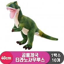 [3RD]40cm 공룡제국 티라노사우루스<10>