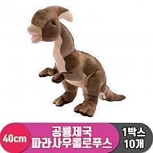 [3RD]40cm 공룡제국 파라사우롤로푸스<10>