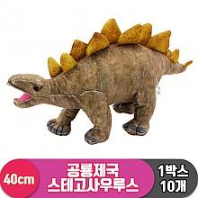 [3RD]40cm 공룡제국 스테고사우루스<10>