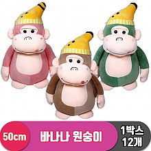 [HB]50cm 바나나 원숭이<12>