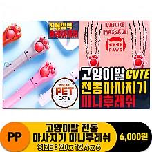 [PO]PP 고양이발 전동마사지기 미니후레쉬