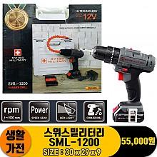 [GD]스위스밀리터리 SML-1200