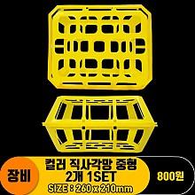 [SG]26cm 컬러 직사각망(260*210)중형
