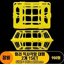 [SG]31cm 컬러 직사각망(310*220)대형
