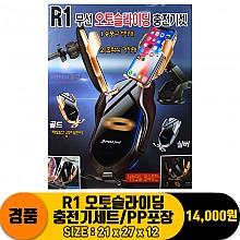 [FW]R1 오토슬라이딩 충전기세트/PP포장