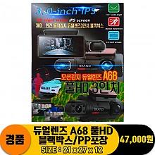 [FW]듀얼렌즈 A68 풀HD 블랙박스/PP포장