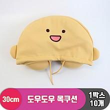 [3RD]30cm 도우도우 목쿠션<10>