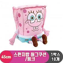 [HW]45cm 스펀지밥 허그쿠션/핑크<10>