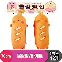 [SY]70cm 몰랑빵/바게트<12>