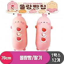 [SY]70cm 몰랑빵/딸기<12>