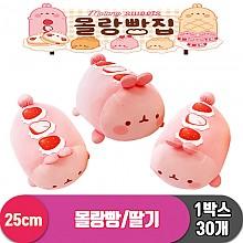 [SY]25cm 몰랑빵/딸기