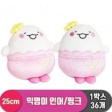 [SY]25cm 익명이 인어/핑크