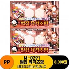 [PO]PP M-0291 벌집 육각조명