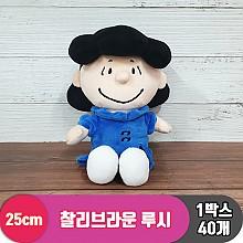 [HK]25cm 찰리브라운 루시