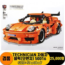 TECHNICIAN 자동차 블럭(오렌지) 50016