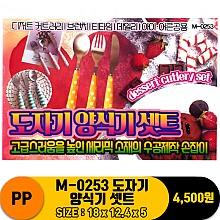 [PO]PP M-0253 도자기 양식기 셋트